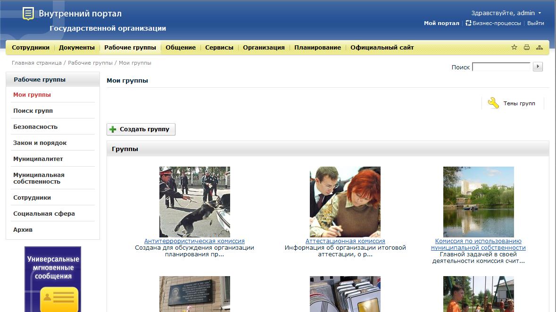 1С-Битрикс: Внутренний портал государственной организации