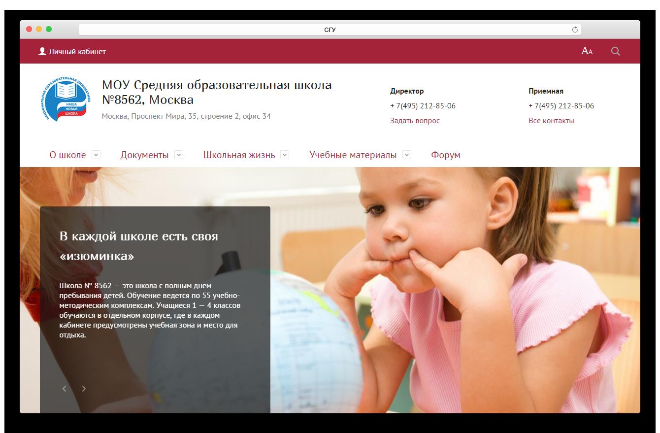 Школьный сайт на битриксе api телефония bitrix24