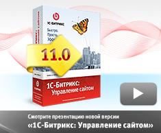 1с битрикс управление сайтом последняя версия не прикрепляются файлы битрикс