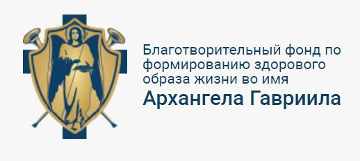 """""""Фонд во имя Архангела Гавриила"""""""