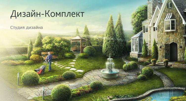 """Корпоративный портал """"Дизайн-Комплект"""""""