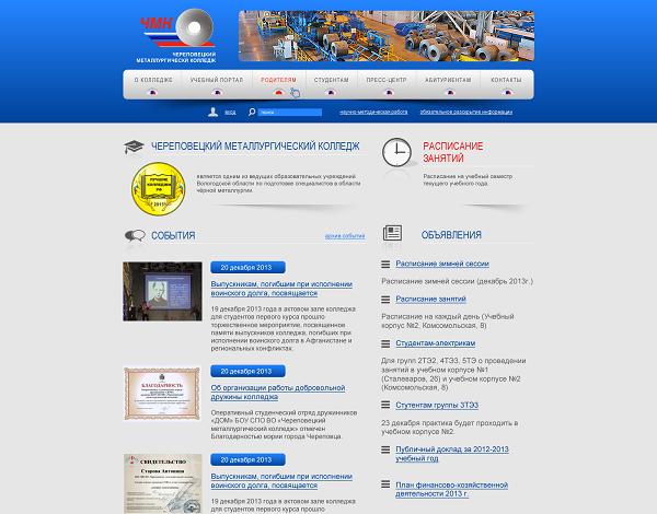 Портал Череповецкого металлургического колледжа