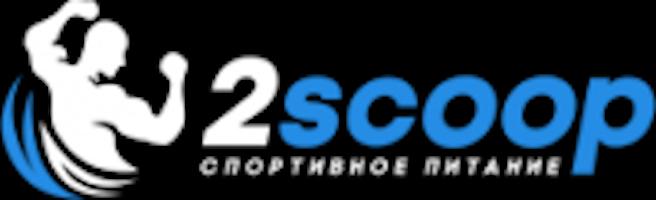 «2scoop» — федеральная сеть магазинов спортивного питания, одежды и аксессуаров для фитнеса.