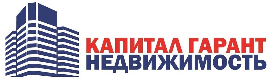 КАПИТАЛ ГАРАНТ НЕДВИЖИМОСТЬ - агентство недвижимости