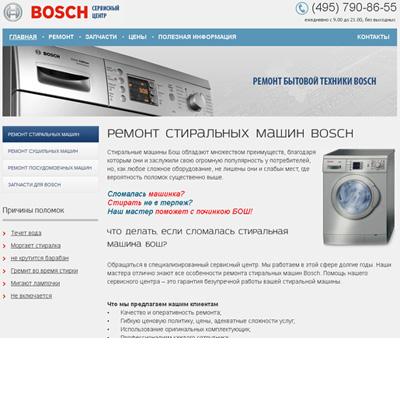 Бош сервис ремонт стиральных машин москва обслуживание стиральных машин АЕГ Борисовский проезд