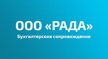 Разработка приложения по автоматизации процессов ООО «РАДА»