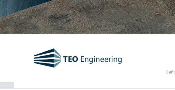TEO Інжиніринг - незалежна проектно-консультаційна компанія.