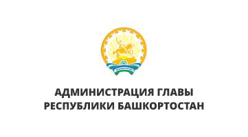 Корпоративный портал администрации главы Республики Башкортостан