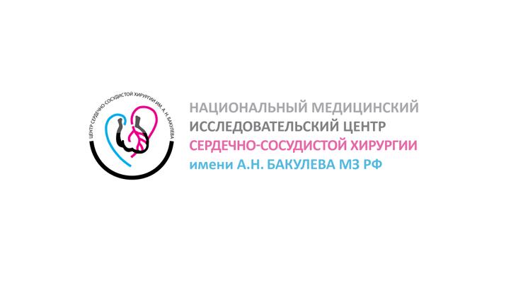 Внутренний портал Российской Академии Медицинских Наук Научный Центр сердечно-сосудистой хирургии им. А. Н. Бакулева РАМН