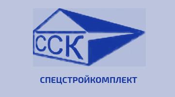 Автоматизация внутренних процессов и продаж «СпецСтройКомплект»