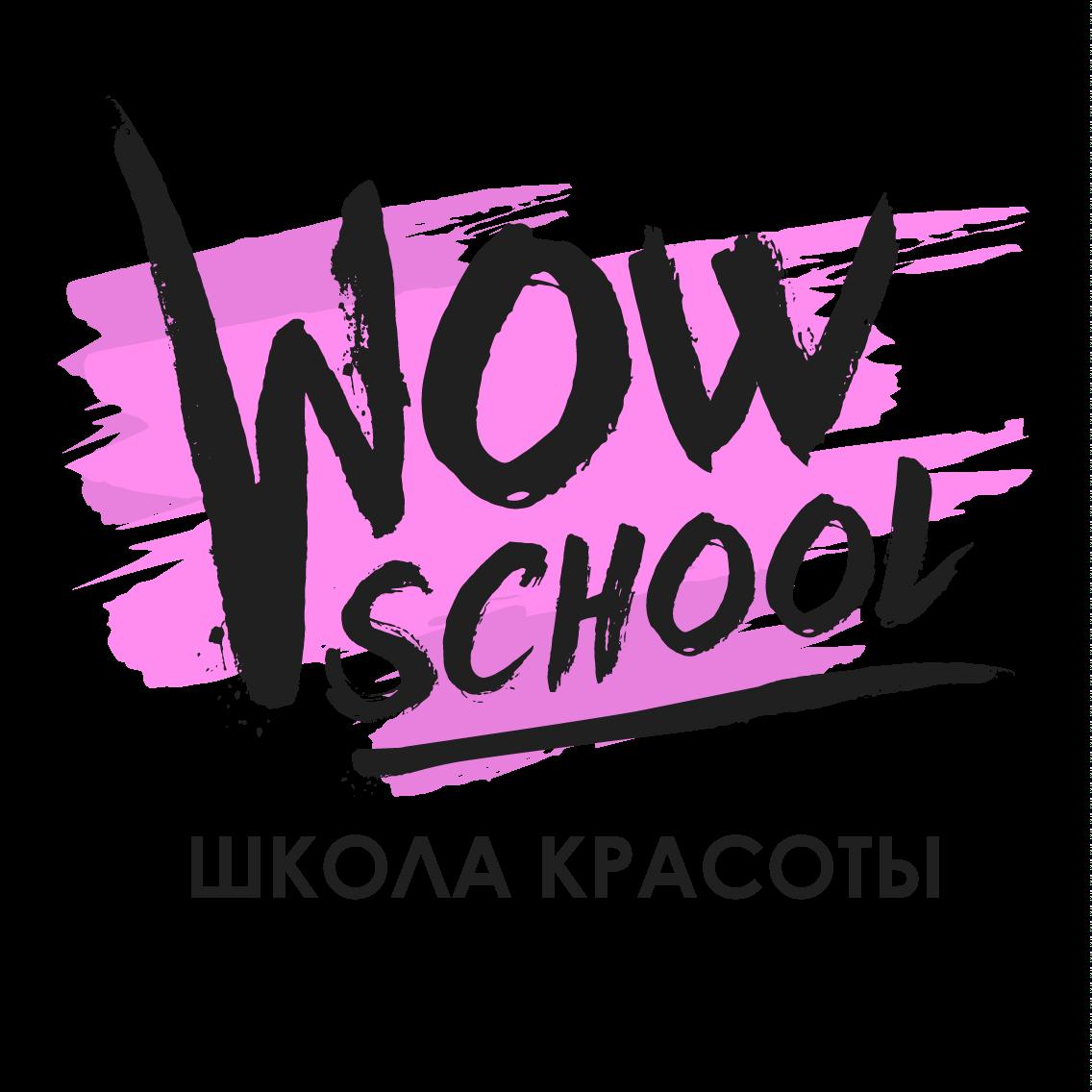 WOW SCHOOL.  Школа по обучению профессиям в индустрии красоты в Ижевске