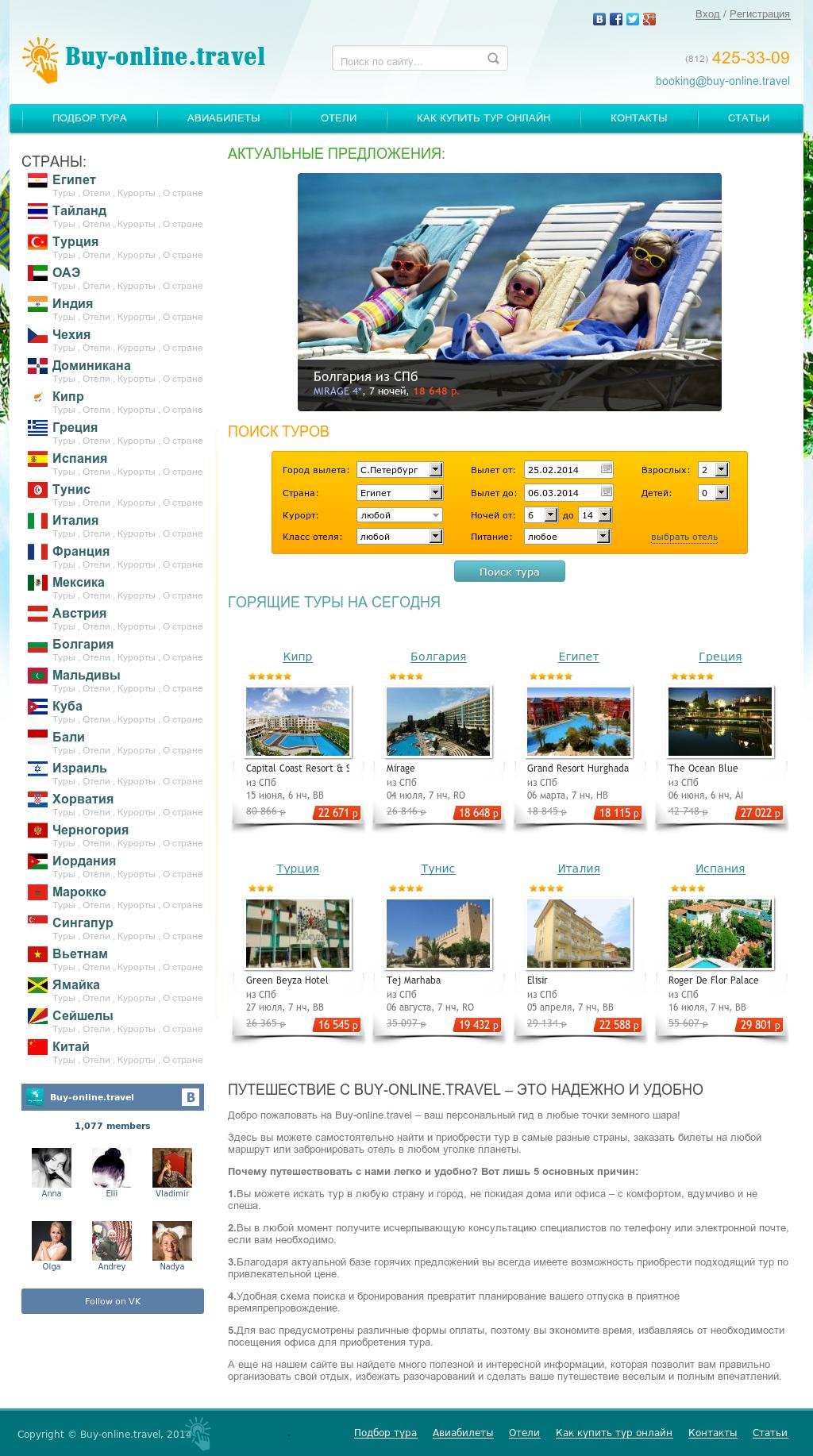 buy-online.travel
