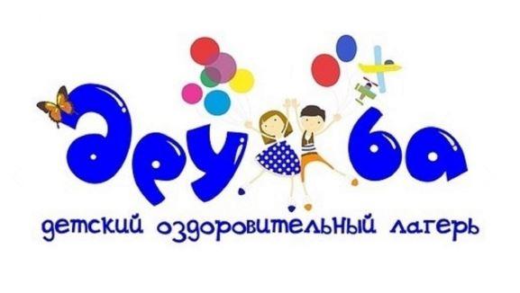 """ДОЛ """"Дружба"""" г.Ижевск - один из самых известных детских оздоровительных лагерей в Удмуртской Республике"""