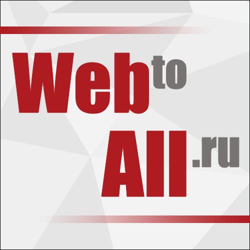 """Внедрение CRM Битрикс24 для Веб-студии """"WebToAll"""""""