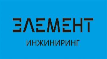 """ООО """"Элемент Инжиниринг"""""""