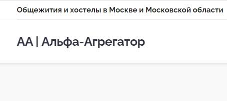 """""""Альфа-агрегатор"""""""
