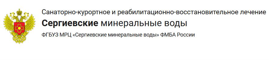 """МРЦ """"Сергиевские минеральные воды"""""""