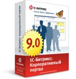 1С-Битрикс: Корпоративный портал 9.0
