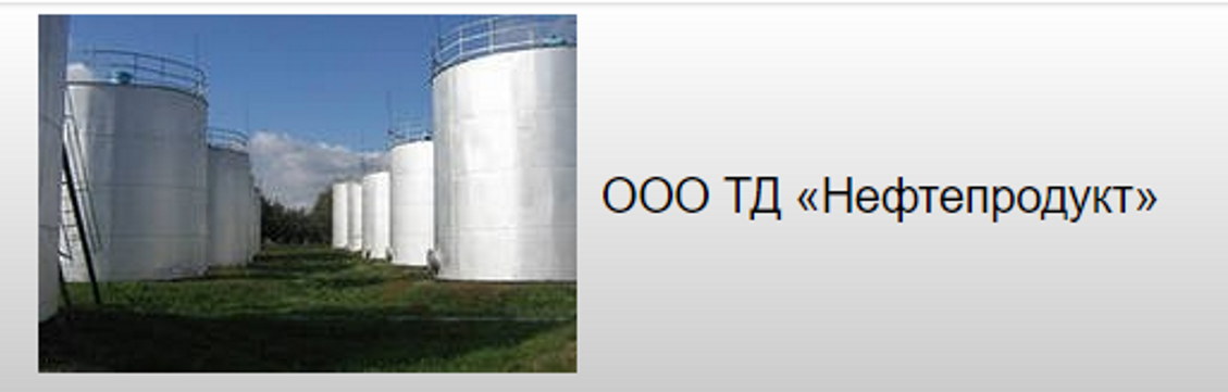 "Битрикс24 для ООО ""ГОСТ-Нефтепродукт"""