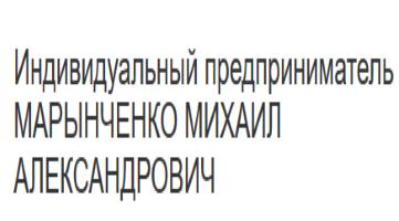 ИП Марынченко Михаил Александрович