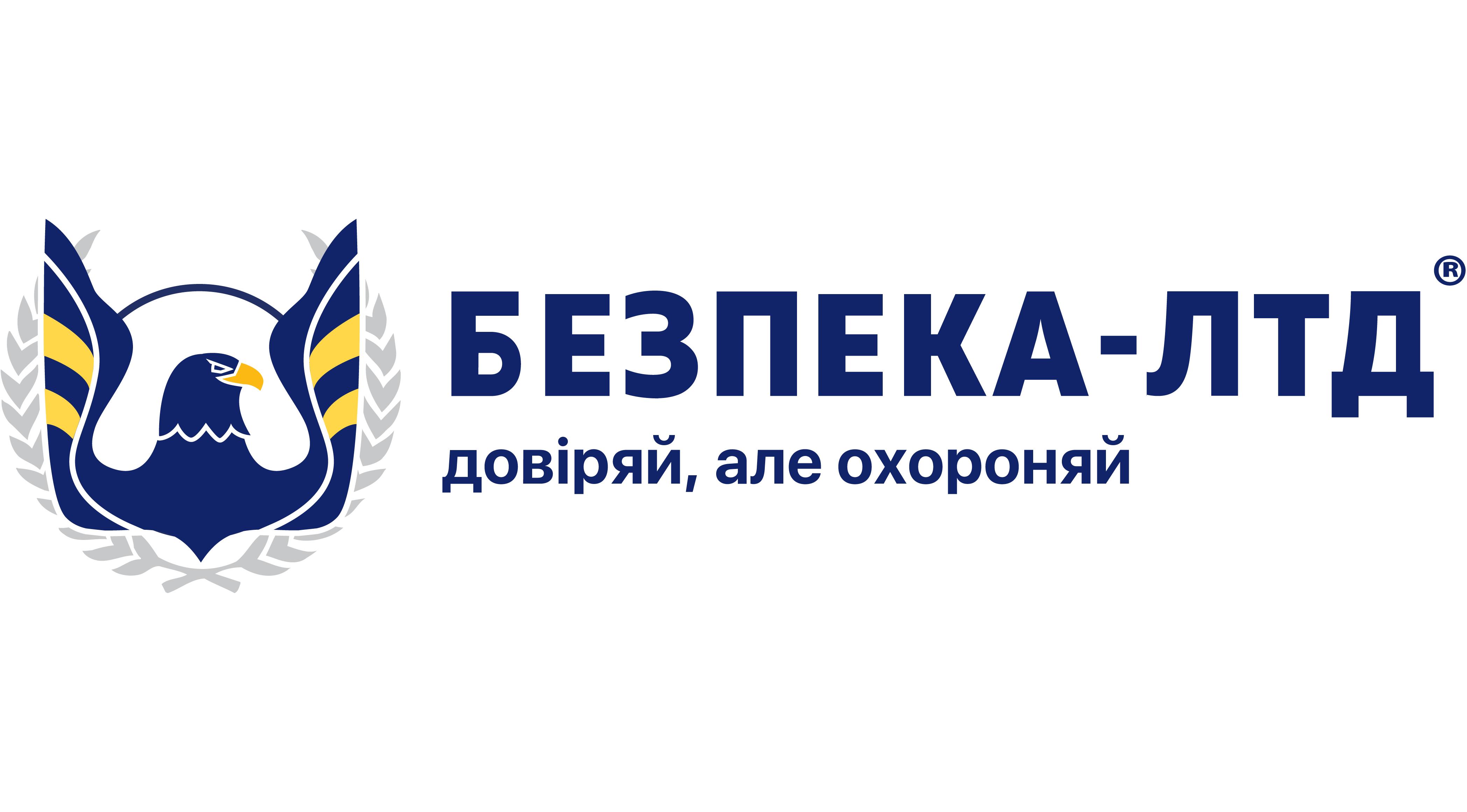 БЕЗПЕКА-ЛТД