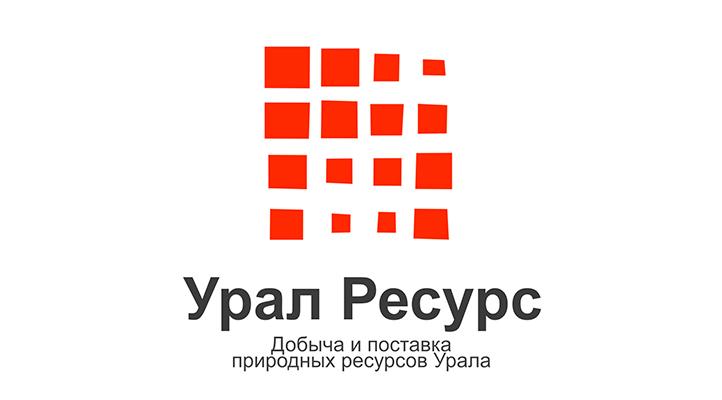 Автоматизация Бизнес процессов для компании Урал Ресурс