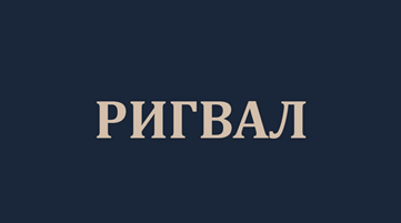 Работы по настройке портала ООО «РигВал»