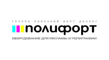 Корпоративный портал компании «Полифорт»
