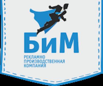 Рекламно Производственная Компания БИМ
