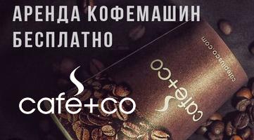 Корпоративный портал ООО «Кафе+Ко Рус»