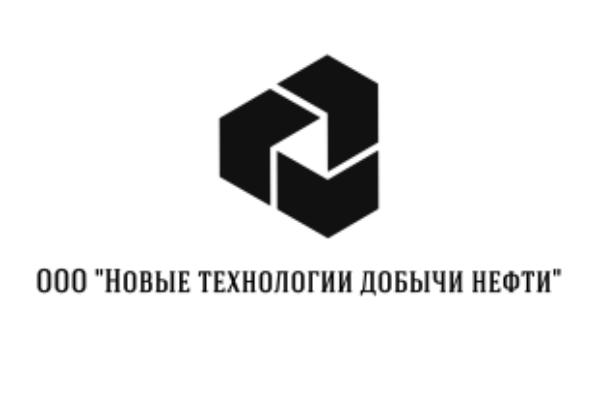 """ООО """"НОВЫЕ ТЕХНОЛОГИИ ДОБЫЧИ НЕФТИ"""""""