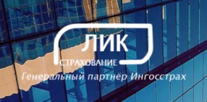 ЛИК Страхование