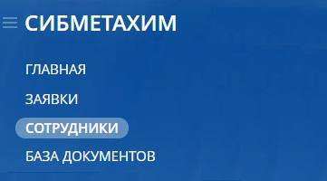 Корпоративный портал «Сибметахим»