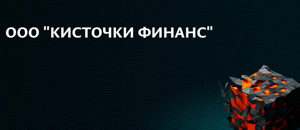 """ООО """"Кисточки Финанс"""""""