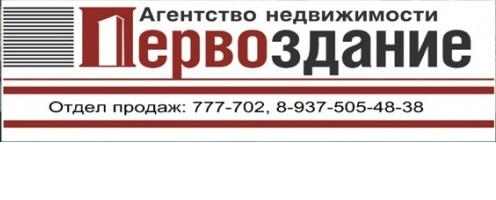 """Полное внедрение Битрикс24 в агенство недвижимости """"ПервоЗдание"""""""