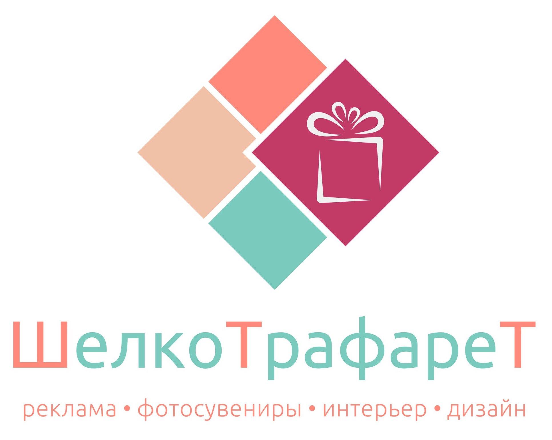 Рекламно-производственная компания «ШелкоТрафарет»