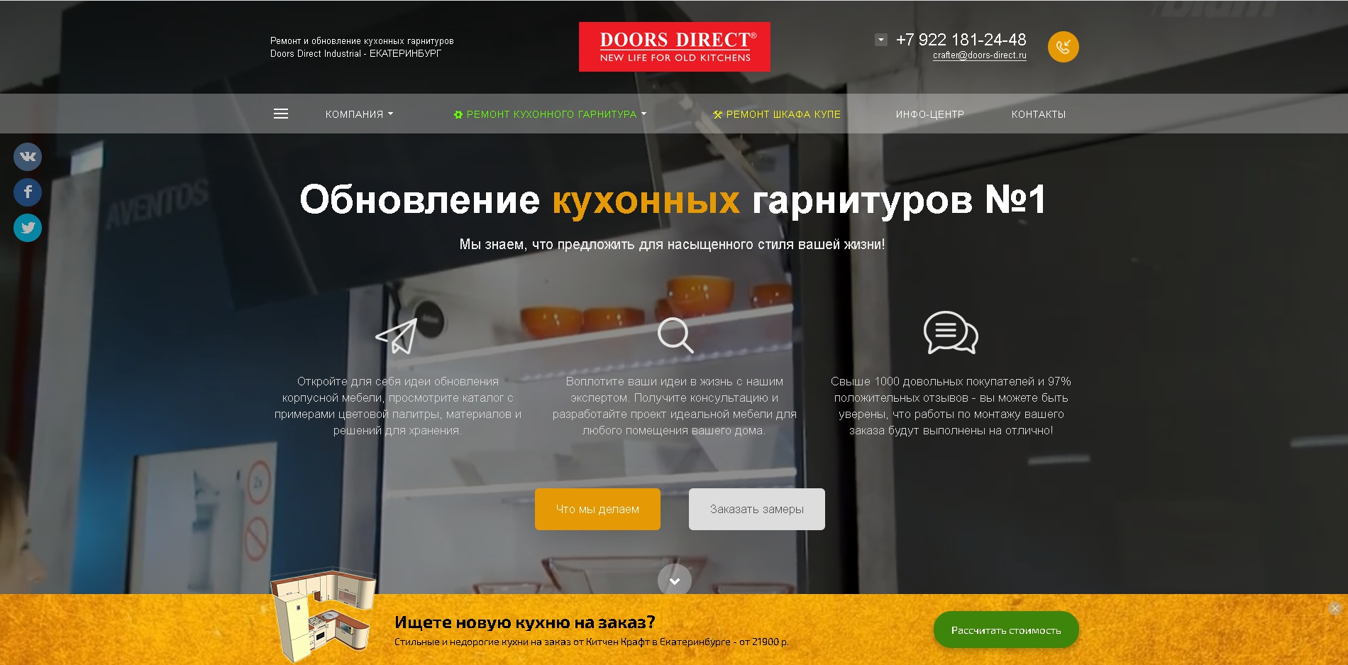 DoorsDirect
