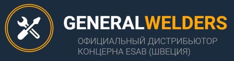 General Welders - Официальный Дистрибьютор Концерна ESAB (Швеция)