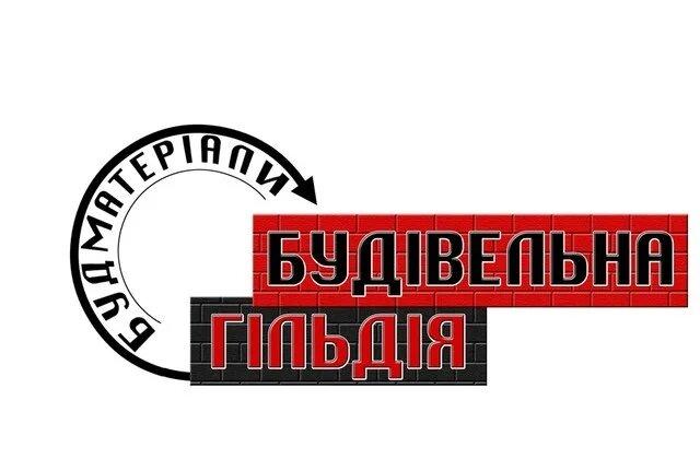 Будівельна гільдія України