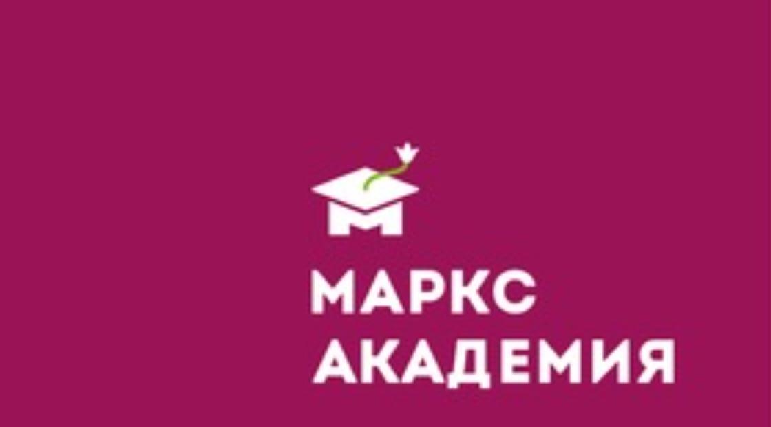 Маркс Академия
