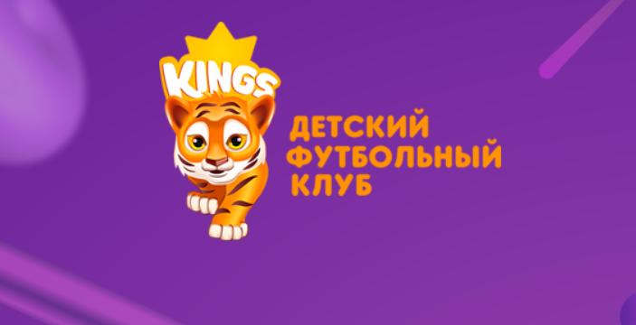 Внедрение Битрикс24 в компании KingFootball