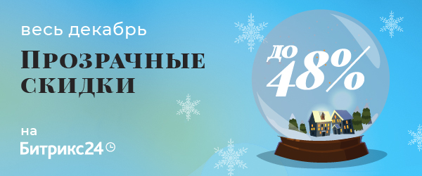 http://www.1c-bitrix.ru/upload/iblock/3a2/transparent_discounts_600x250_b24.jpg