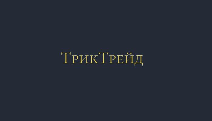 Корпоративный портал Трикотаж-Трейд