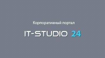 Корпоративный портал IT-Studio