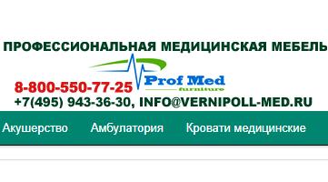Профессиональная медицинская мебель