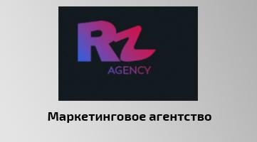 Работы по настройке портала «RzAgency»