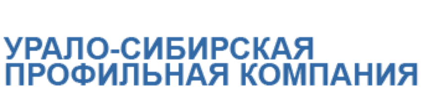 """ООО """"Урало-Сибирская профильная компания"""""""