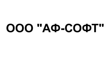 Битрикс24 для ООО «АФ-СОФТ»