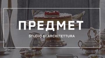Студия архитектуры ПРЕДМЕТ