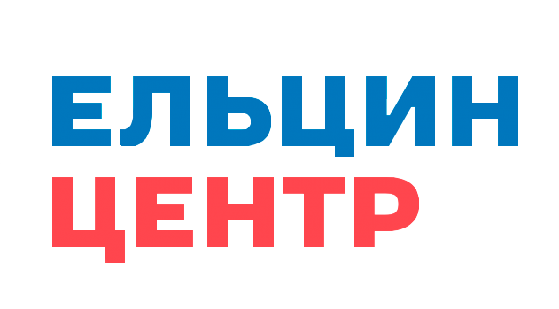 "Фонд ""Президентский центр Б.Н. Ельцина"""
